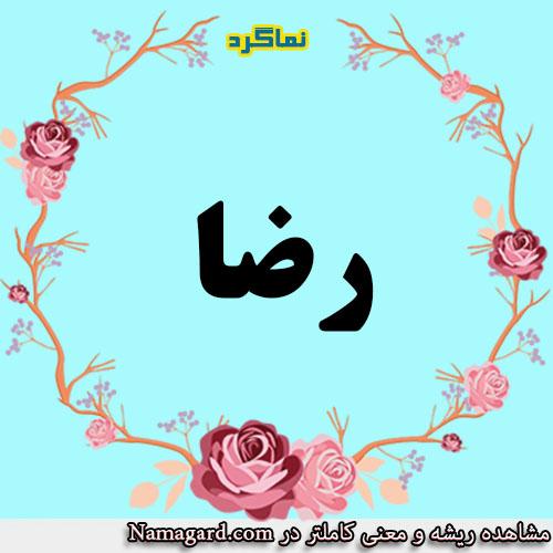 معنی اسم رضا – معنی رضا – نام زیبای پسرانه عربی