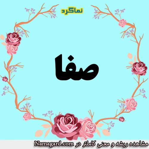 معنی اسم صفا – معنی صفا – نام زیبای پسرانه عربی
