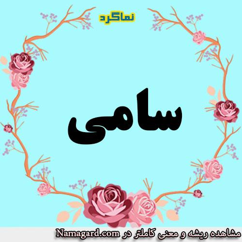 معنی اسم سامی –  معنی سامی- نام زیبای پسرانه عربی