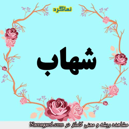 معنی اسم شهاب – معنی شهاب الدین – نام زیبای پسرانه عربی