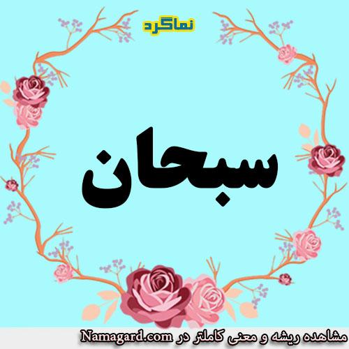 معنی اسم سبحان – معنی سبحان – نام زیبای پسرانه عربی