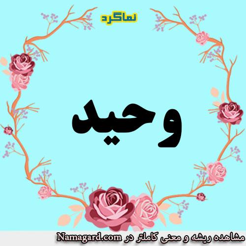 معنی اسم وحید – معنی وحید – نام زیبای پسرانه عربی