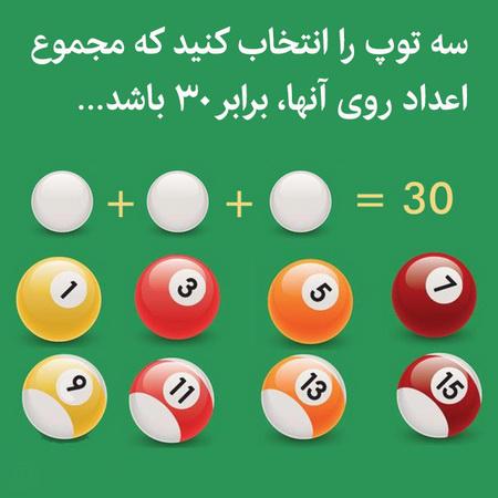 معمای جمع اعداد سه توپ برابر با ۳۰ شود