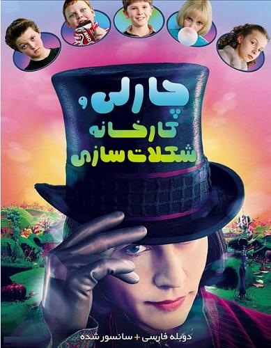 دانلود دوبله فارسی فیلم چارلی و کارخانه شکلات سازی ۲۰۰۵