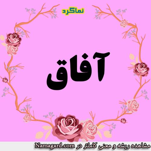معنی اسم آفاق – معنی آفاق – نام زیبای دخترانه عربی