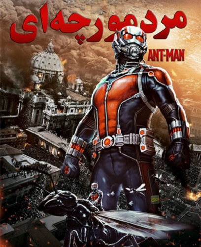 دانلود دوبله فارسی فیلم مرد مورچه ای Ant-Man 2015 با کیفیت عالی