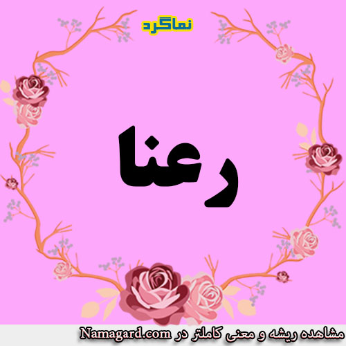 معنی اسم رعنا – معنی رعنا – نام زیبای دخترانه عربی