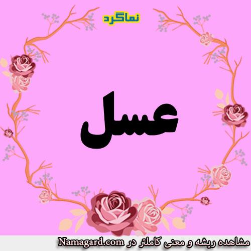 معنی اسم عسل – معنی عسل – نام زیبای دخترانه عربی