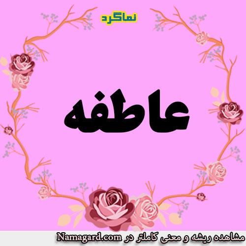 معنی اسم عاطفه – معنی عاطفه – نام زیبای دخترانه عربی