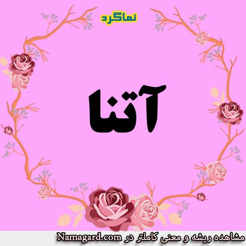 معنی اسم آتنا – معنی آتنا – نام زیبای دخترانه عربی