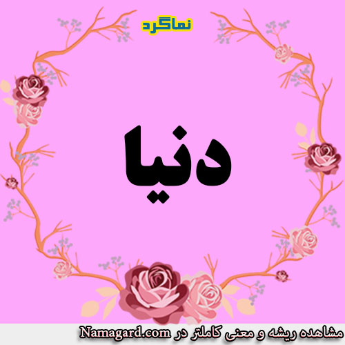 معنی اسم دنیا – معنی دنیا – نام زیبای دخترانه عربی