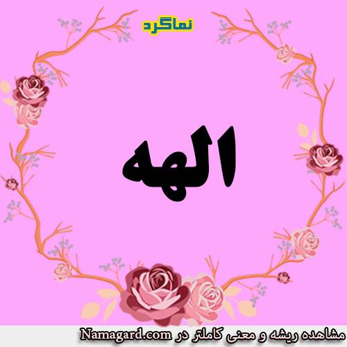 معنی اسم الهه – معنی الهه – نام زیبای دخترانه عربی
