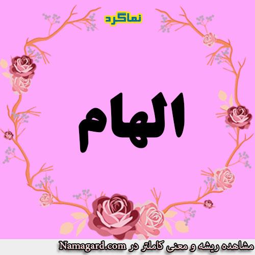 معنی اسم الهام – معنی الهام – نام زیبای دخترانه عربی
