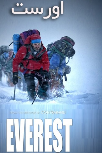 دانلود دوبله فارسی فیلم سینمایی جدید اورست Everest 2015