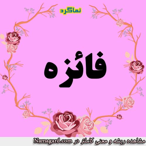 معنی اسم فائزه – معنی فائزه – نام زیبای دخترانه عربی