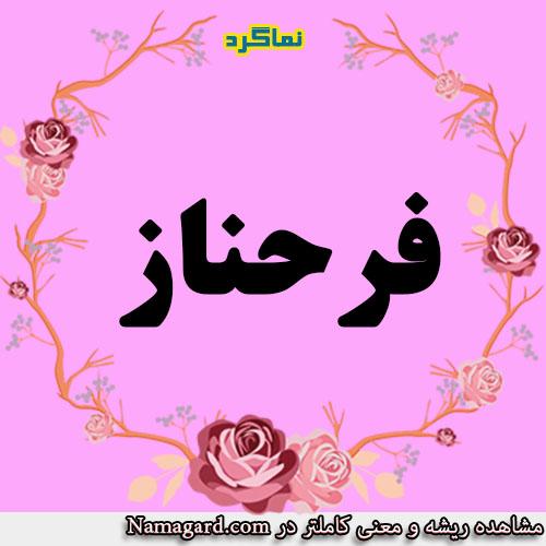 معنی اسم فرحناز  – معنی فرحناز – نام زیبای دخترانه عربی