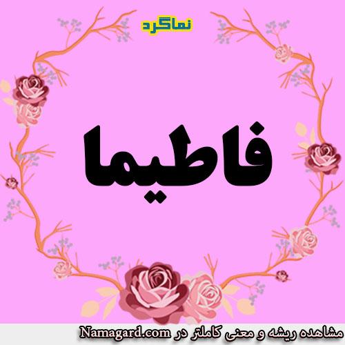 معنی اسم فاطیما – معنی فاطیما – نام زیبای دخترانه عربی