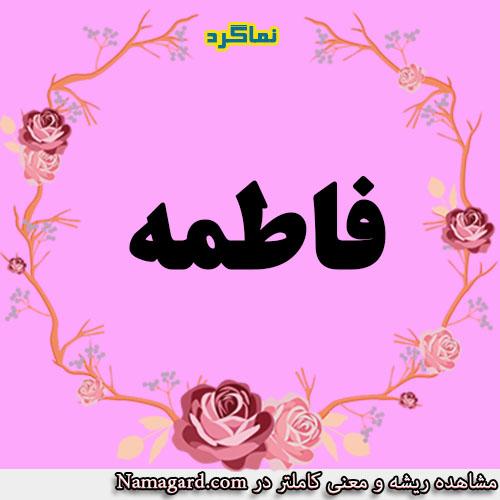 معنی اسم فاطمه – معنی فاطمه – نام زیبای دخترانه عربی
