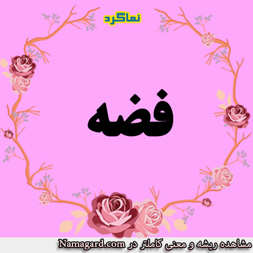 معنی اسم فضه – معنی فضه – نام زیبای دخترانه عربی