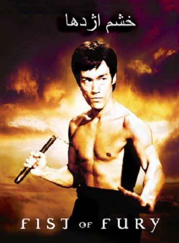 دانلود دوبله فارسی فیلم خشم اژدها با بازی بروسلی Fist Of Fury 1972