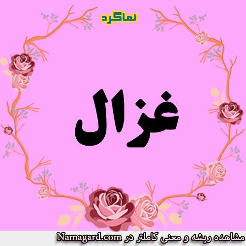 معنی اسم غزال  – معنی غزاله – نام زیبای دخترانه عربی