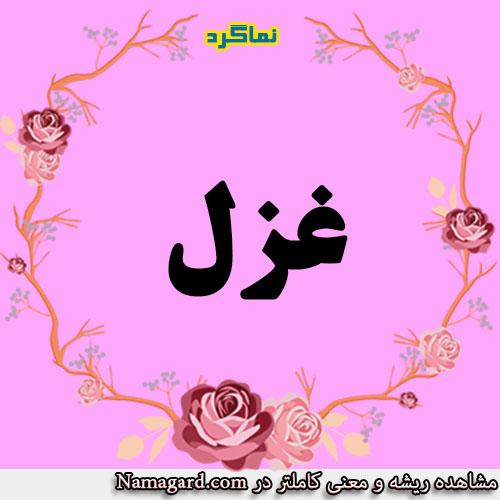 معنی اسم غزل – معنی غزل – نام زیبای دخترانه عربی
