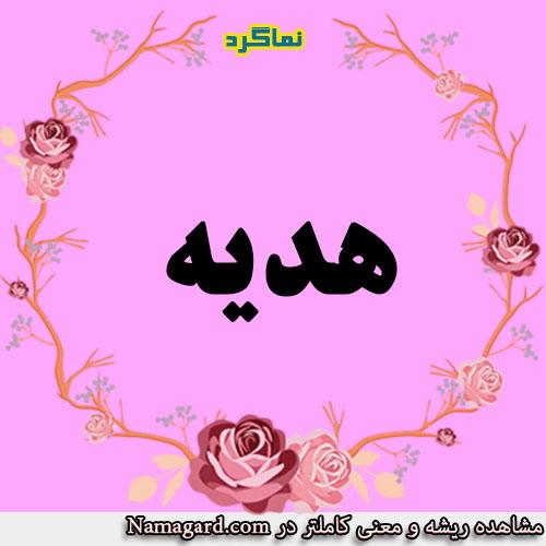 معنی اسم هدیه – معنی هدیه – نام زیبای دخترانه عربی