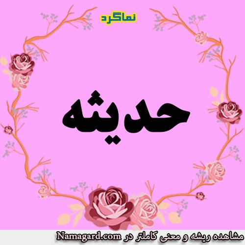 معنی اسم حدیثه – معنی حدیثه – نام زیبای دخترانه عربی