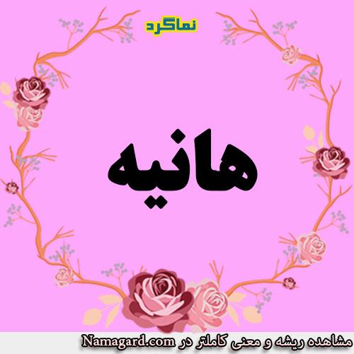 معنی اسم هانیه – معنی هانیه – نام زیبای دخترانه عربی