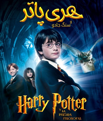 دوبله فارسی فیلم Harry Potter and the Sorcerers Stone 2001
