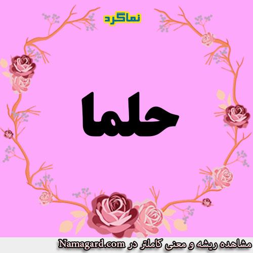 معنی اسم حلما – معنی حلما – نام زیبای دخترانه عربی