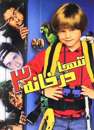دانلود رایگان دوبله فارسی فیلم تنها در خانه ۳ Home Alone 3 1997