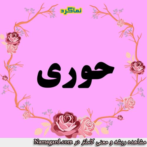 معنی اسم حوری – معنی حوریه – نام زیبای دخترانه عربی