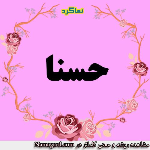 معنی اسم حسنا – معنی حسنا – نام زیبای دخترانه عربی