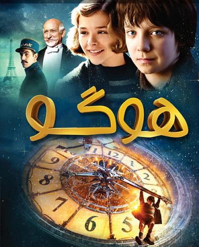 دانلود رایگان دوبله فارسی فیلم فوق العاده زیبای هوگو Hugo 2011