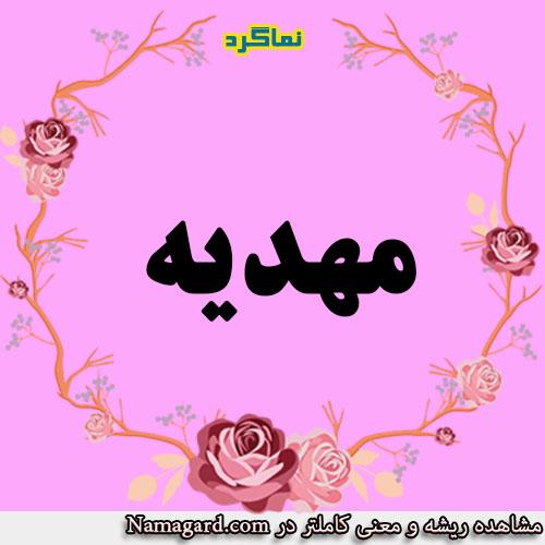 معنی اسم مهدیه – معنی مهدیه – نام زیبای دخترانه عربی