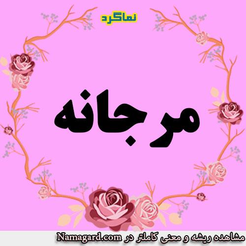 معنی اسم مرجانه – معنی مرجانه – نام زیبای دخترانه عربی