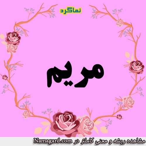 معنی اسم مریم – معنی مریم – نام زیبای دخترانه عربی