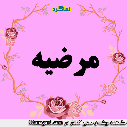 معنی اسم مرضیه – معنی مرضیه – نام زیبای دخترانه عربی