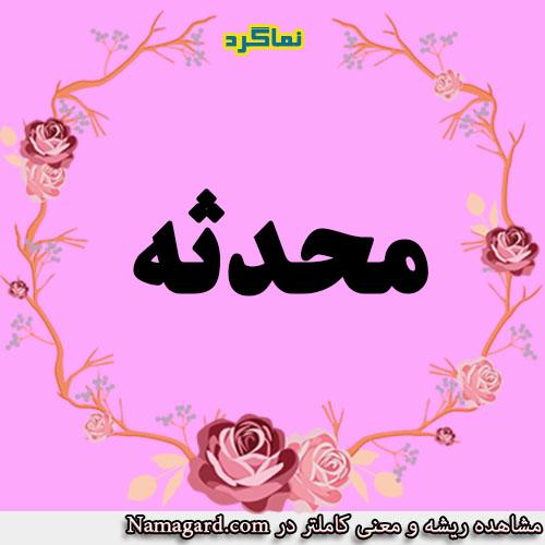 معنی اسم محدثه – معنی محدثه – نام زیبای دخترانه عربی
