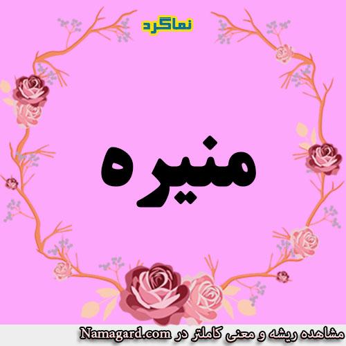 معنی اسم منیره –  معنی منیره – نام زیبای دخترانه عربی