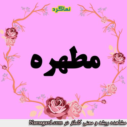 معنی اسم مطهره – معنی مطهره – نام زیبای دخترانه عربی