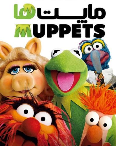 دانلود دوبله فارسی گلوری فیلم کارتونی ماپت ها The Muppets 2011
