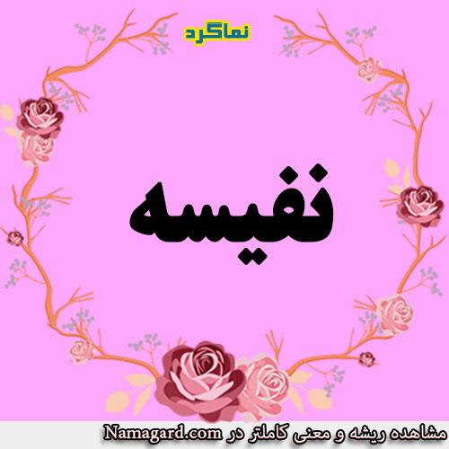 معنی اسم نفیسه – معنی نفیسه – نام زیبای دخترانه عربی