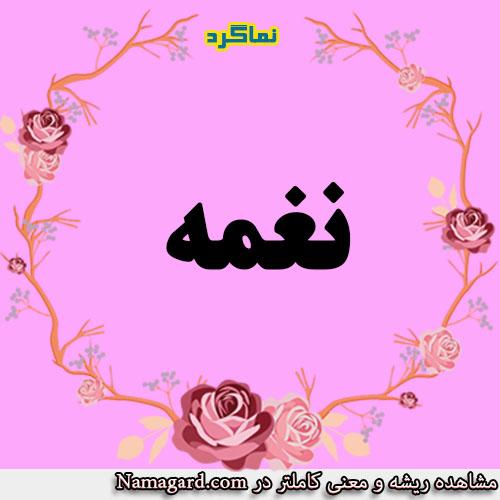 معنی اسم نغمه – معنی نغمه – نام زیبای دخترانه عربی