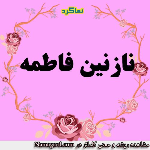 معنی اسم نازنین فاطمه – معنی نازنین فاطمه – نام زیبای دخترانه عربی