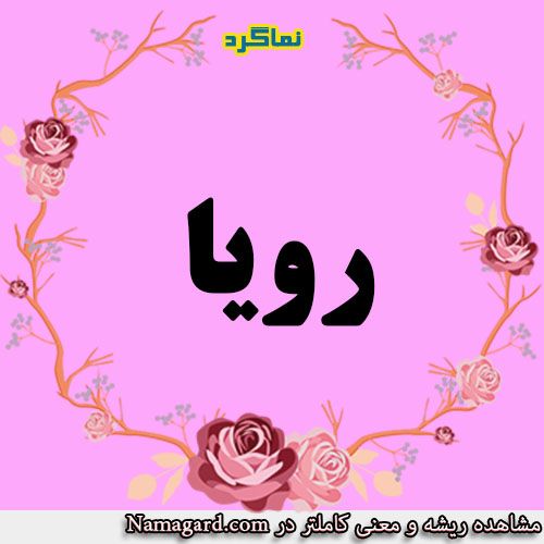معنی اسم رویا – معنی رویا – نام زیبای دخترانه عربی