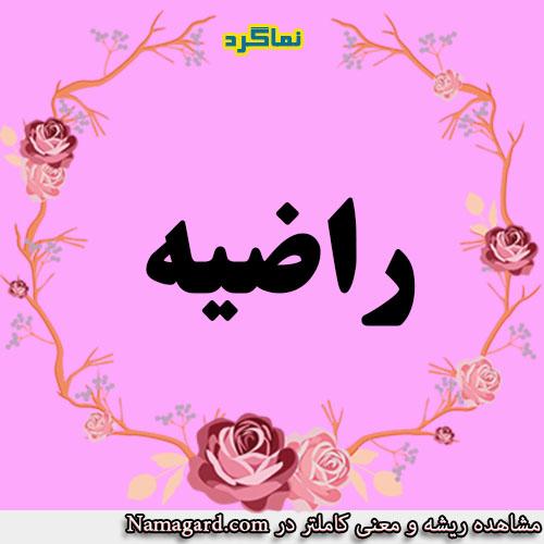 معنی اسم راضیه – معنی راضیه – نام زیبای دخترانه عربی