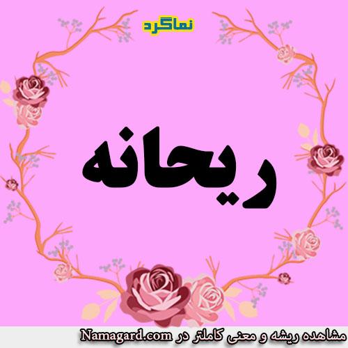 معنی اسم ریحان – معنی ریحانه – نام زیبای دخترانه عربی