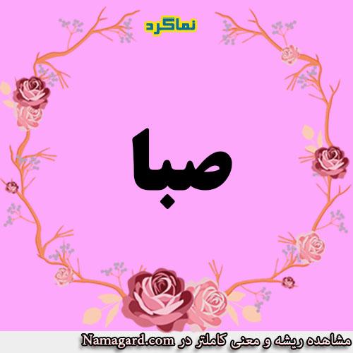 معنی اسم صبا – معنی صبا – نام زیبای دخترانه عربی